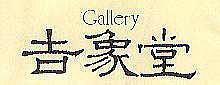 ギャラリーロゴ